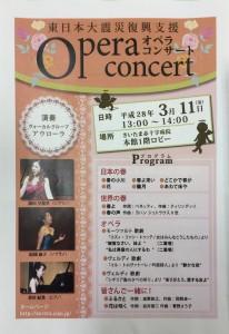 東日本大震災復興支援オペラコンサート