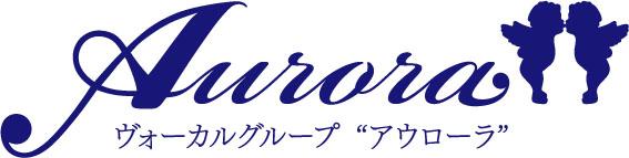 Aurora ~アウローラ~