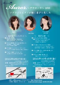 2015/10/16/東京公演